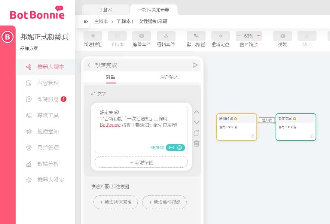 一次性通知設定 Messenger One-Time Notification 平台操作 4