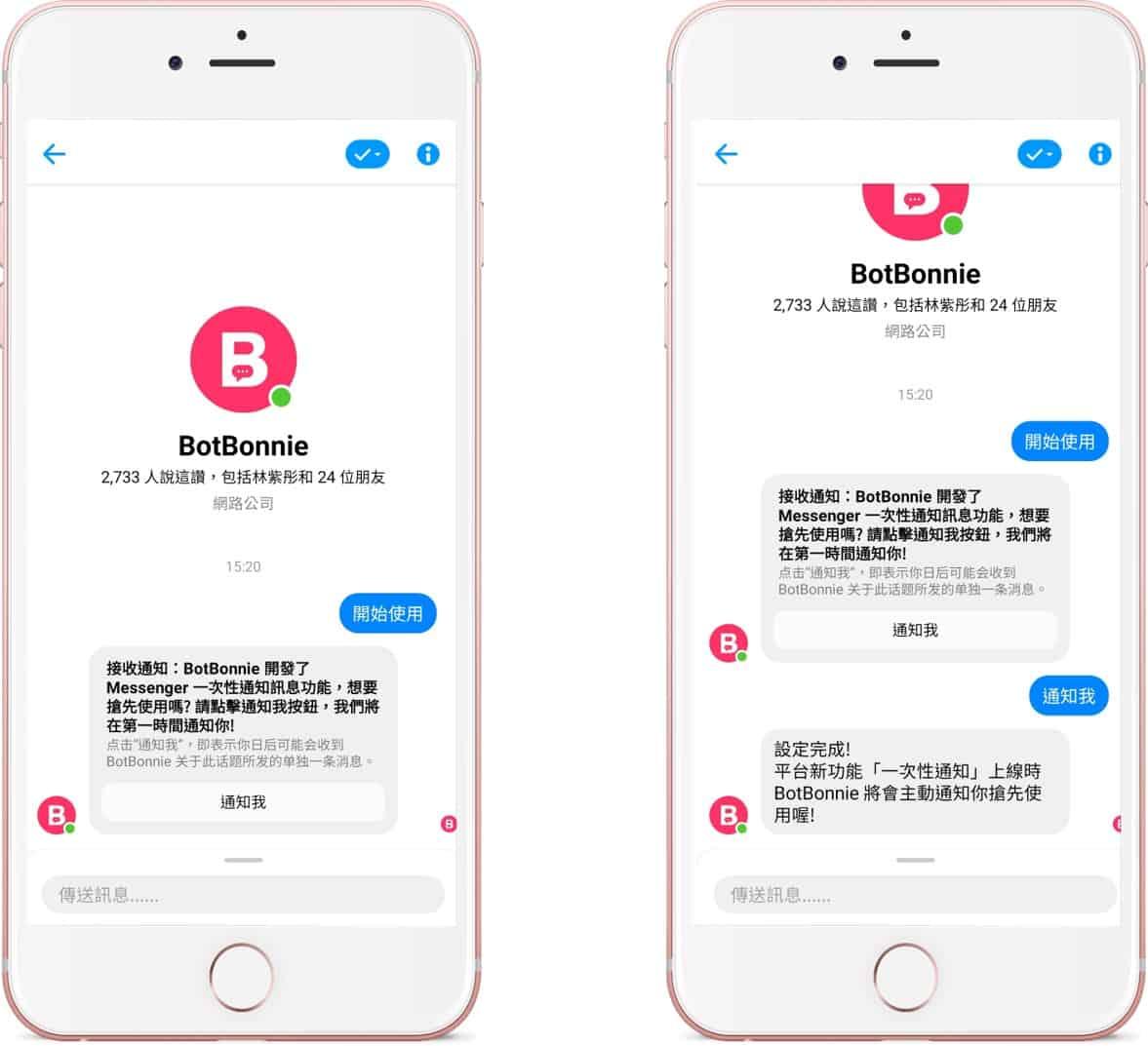 一次性通知設定 Messenger One-Time Notification BotBonnie 示範