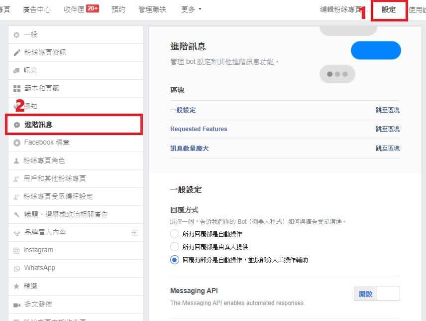 一次性通知設定 Messenger One-Time Notification FB 申請 1
