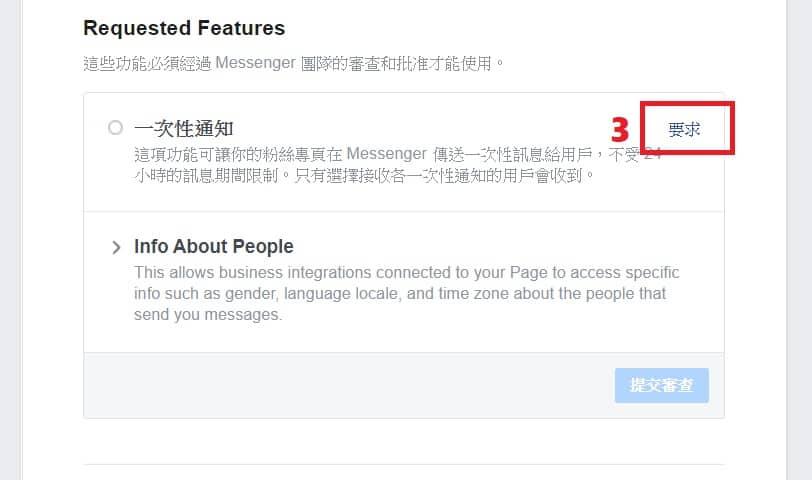 一次性通知設定 Messenger One-Time Notification FB 申請 2