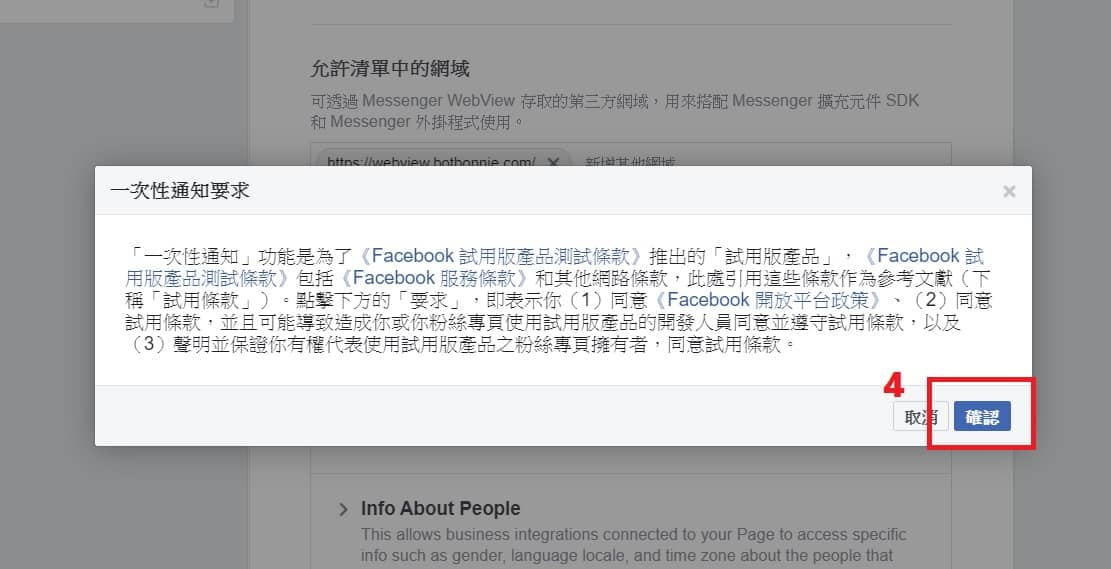 一次性通知設定 Messenger One-Time Notification FB 申請 3