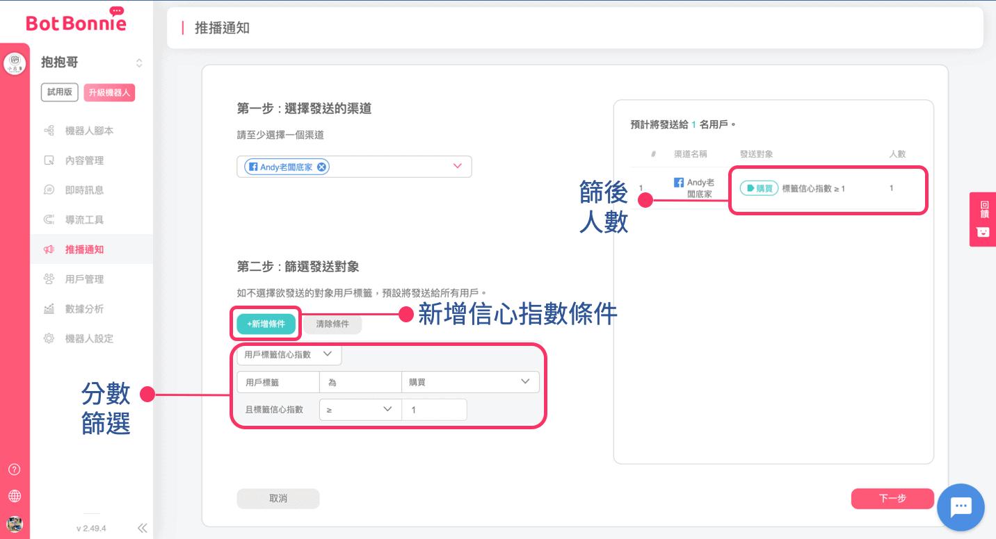 BotBonnie 信心指數標籤選條件