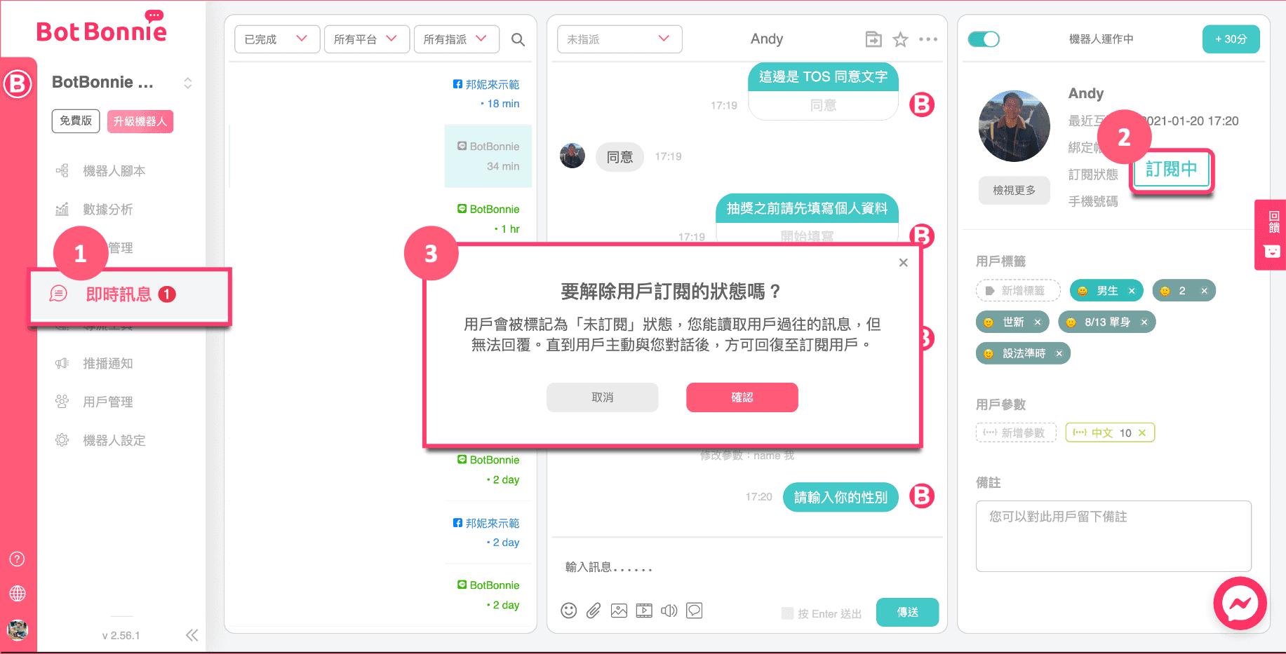 即時訊息頁面能調整用戶訂閱狀態
