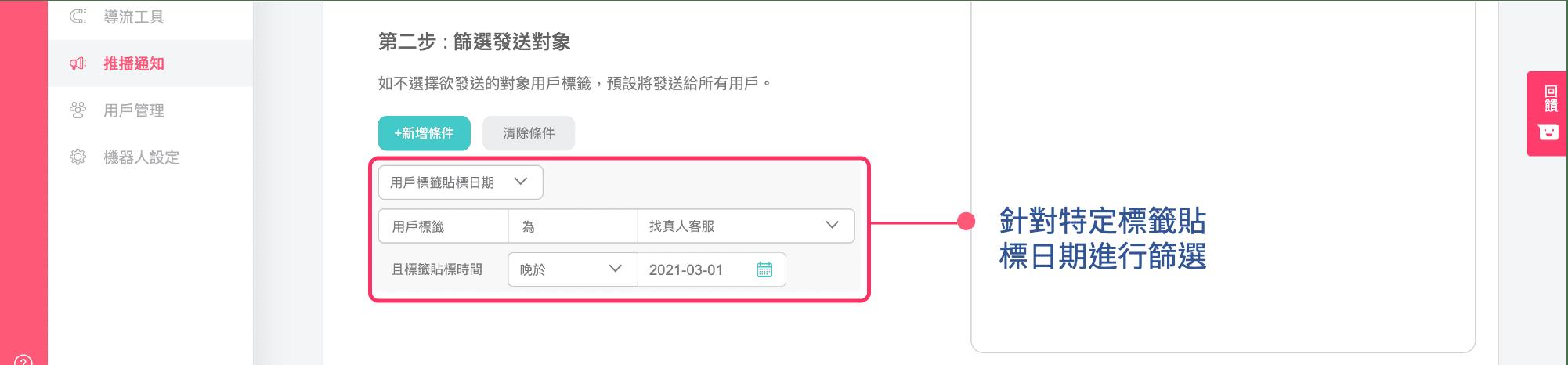 用戶標籤日期篩選