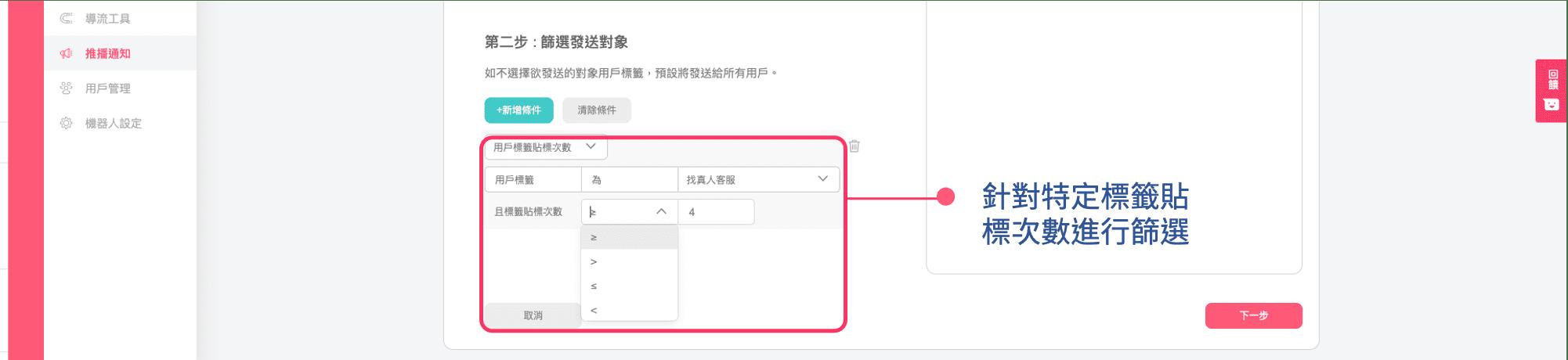 用戶標籤次數篩選