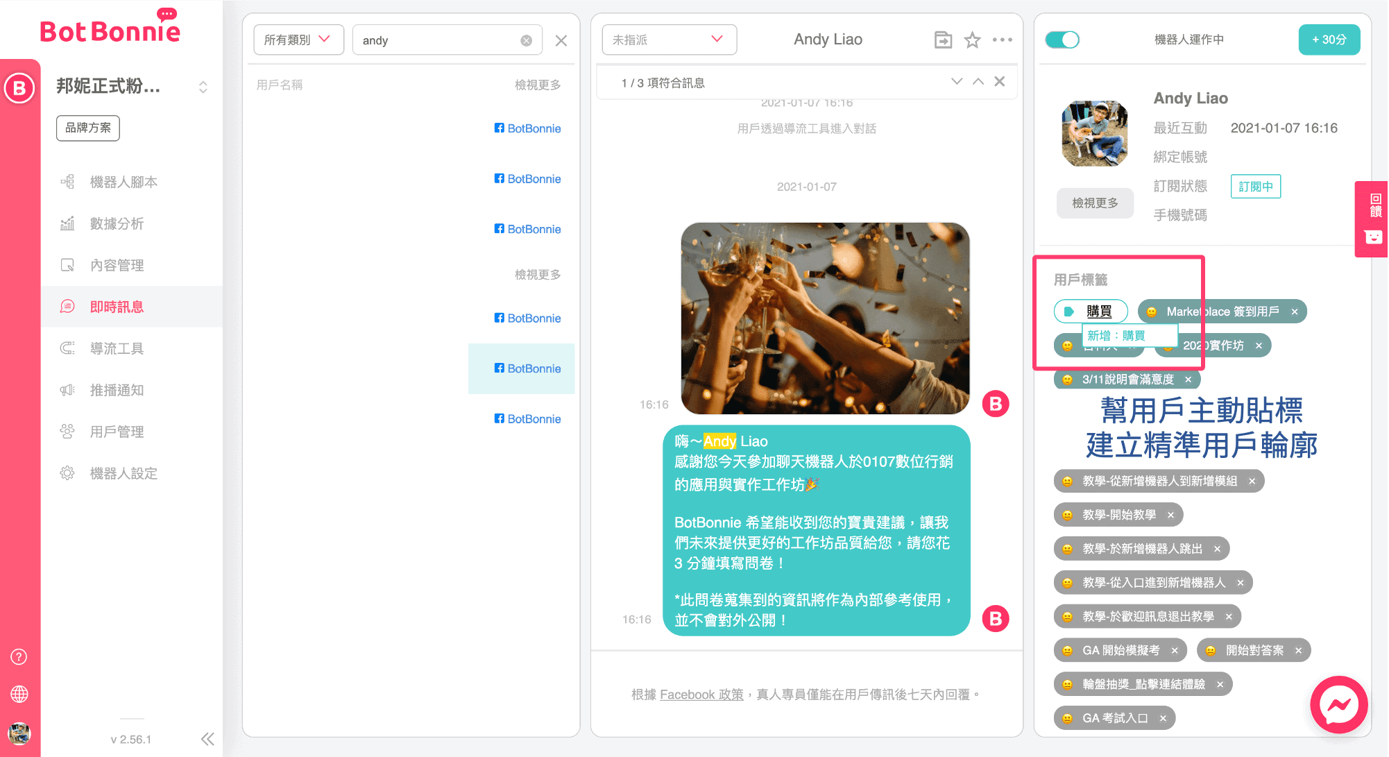 時訊息手動新增用戶標籤