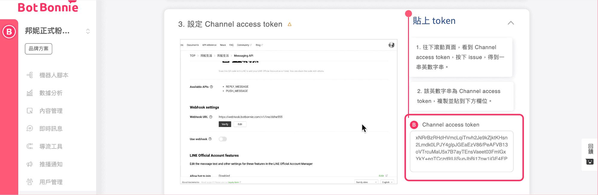 至 BotBonnie 後台貼上 token