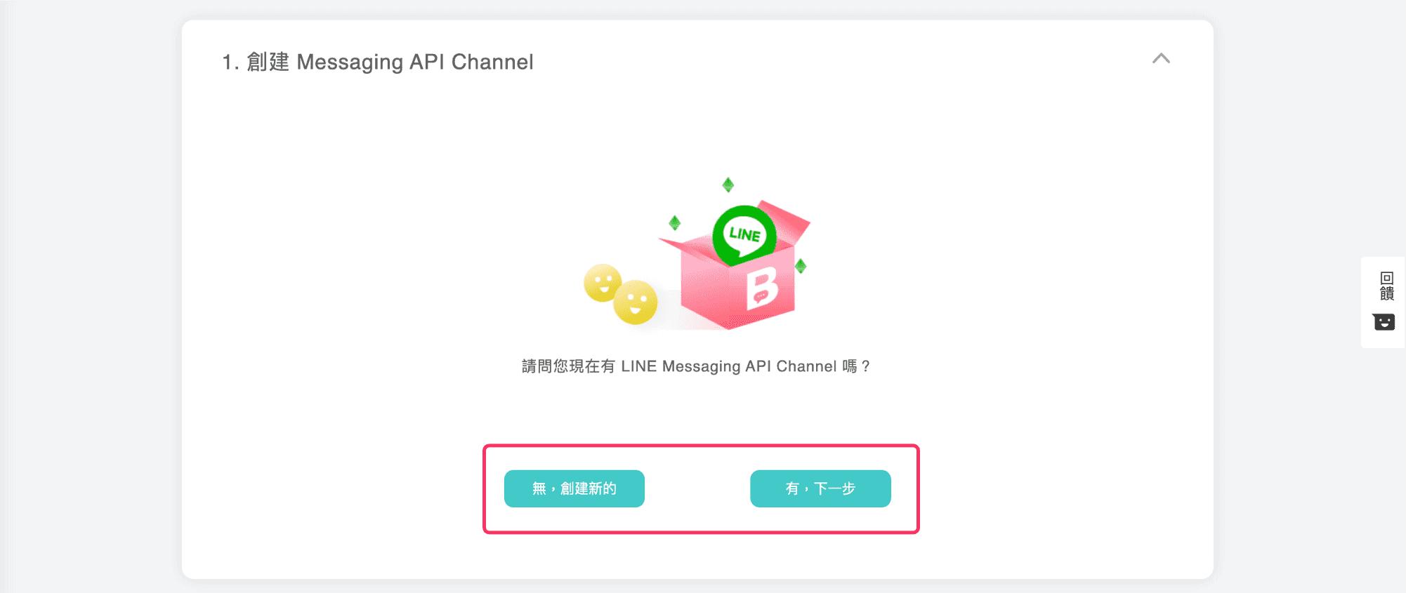 創建 API Channel