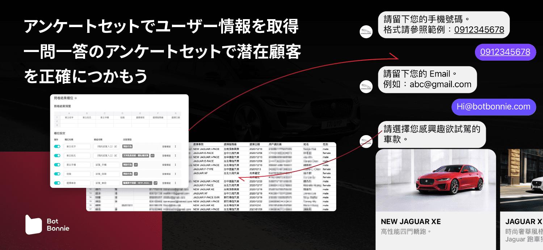 アンケートセットでユーザー情報を取得